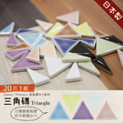 三角磚 馬賽克貼片 【20片1組】 3D立體馬賽克壁貼 磁磚貼 自黏馬賽克 馬賽克磁磚DIY 防潑水