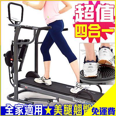 免運!!超值組合多功能跑步機.美腿機.踏步機扭腰盤扭扭盤伏地挺身器另售磁控健身車滑步機推薦