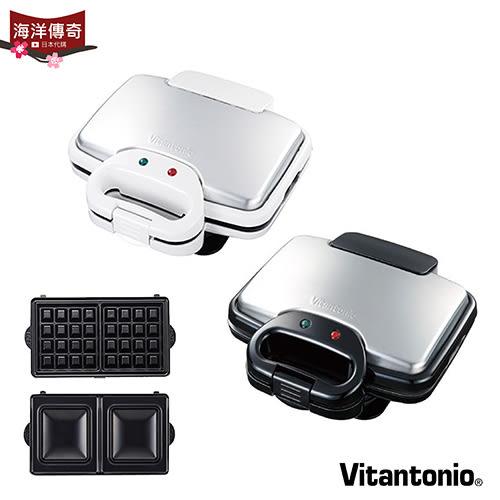 【海洋傳奇】【現貨】日本原裝 Vitantonio VWH-200-W 鬆餅機 【免運】