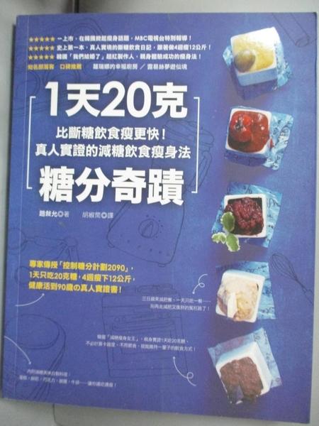 【書寶二手書T1/養生_HQJ】1天20克糖分奇蹟-比斷糖飲食瘦更快!真人實證的減糖飲食瘦身法