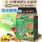 維吉VP專業級化毛貓食1.8Kg-海洋碳...