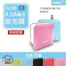 3孔USB 4.3A 旅充 豆腐頭 充電頭 快充頭 充電器 電源供應器 HANG C8 5色可選
