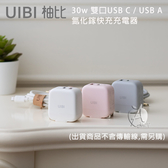 【A Shop】 UIBI 柚比 G30 30w GaN 氮化鎵雙口快充 地表最美充電器 更小 更美 更安全