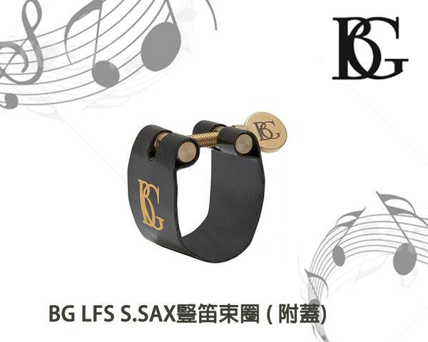 【小麥老師樂器館】BG LFS S.SAX束圈 附蓋 高音薩克斯風 高音 薩克斯風