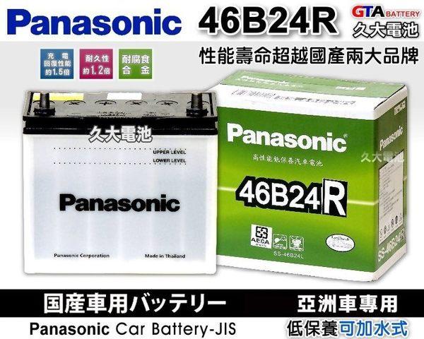✚久大電池❚ 日本 國際牌 Panasonic 汽車電瓶 汽車電池 46B24R 性能壽命超越國產兩大品牌