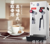 開水機 JCCF 蒸汽奶泡機商用全自動蒸汽開水機奶茶店設備多功能咖啡萃機 NMS 怦然心動