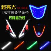 新款電動摩托車改裝飾品配件LED導光燈條彩燈管汽車軟燈 店家有好貨