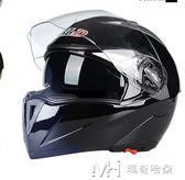 百利得摩托車頭盔 雙鏡片揭面盔 越野全盔跑盔 男女防霧頭盔igo   瑪奇哈朵