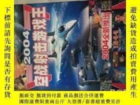 二手書博民逛書店2004空戰射擊遊戲王罕見1cd 帶盒裝22680 遊戲王 遊戲