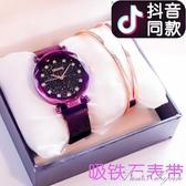 抖音同款網紅星空手錶男女士時尚潮流防水女學生韓版簡約新款  范思蓮恩