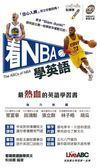 看NBA學英語口袋書