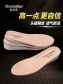 內增高鞋墊舒適皮質防臭透氣皮鞋墊男士運動休閒增高鞋墊女全墊
