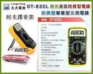 【久大電池】 專業級 防摔型 背光式 數位三用電錶 可測 直流 交流 電池測試 電阻 二極體