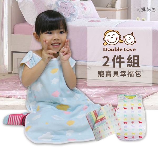 超值-防踢被被毯組 高密度 寶寶 6層紗純棉被毯+6層紗四季防踢被(0-3Y) 【A60011】