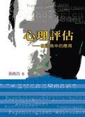 (二手書)心理評估:在諮商中的應用 第一版 2008年
