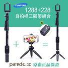 雲騰1288藍芽自拍桿+雲騰228自拍腳架 原廠正品 手機自拍 自拍神器 直播必備