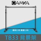 【現貨】TB33 立地型 背景架 可調整寬度與高度 便攜型 附收納袋 寬3.3米 高3.3米 (背景布需另購)