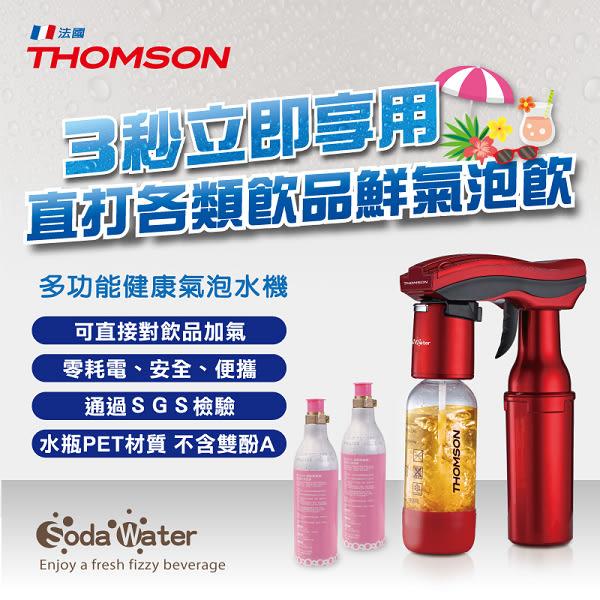 THOMSON 多功能健康氣泡水機 TM-SAU01R【加贈一支鋼瓶】總共2瓶
