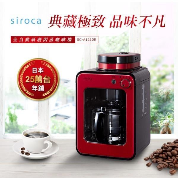 【南紡購物中心】【日本siroca】crossline 自動研磨悶蒸咖啡機-紅 SC-A1210R