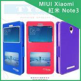 ★MIUI Xiaomi 紅米 Note 3 尊系列 雙視窗皮套/保護套/手機套/保護手機/免掀蓋接聽/軟殼