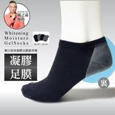 【婭薇恩】日夜嫩白保溼凝膠足膜襪★時尚塑身aLOVIN(船型_灰色L)