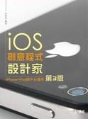 (二手書)iOS 創意程式設計家 第3版