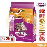 偉嘉烤鮭魚/三文魚貓飼料乾糧1.2kg【寶羅寵品】