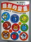 【書寶二手書T1/少年童書_NDK】圓形的變畫_林永蓁 / 劉邦基編輯