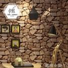 壁貼壁紙復古個性石紋石頭石塊大理石文化石壁紙客廳酒吧咖啡廳磚紋牆紙 NMS蘿莉小腳丫