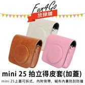 放肆購 Kamera Mini 25 拍立得皮套 加蓋 富士 Fujifilm instax mini25 兩件式 保護套 送背帶 相機包 相機皮套
