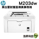 【限時促銷 ↘】HP LaserJet Pro M203dw 無線雙面雷射印表機