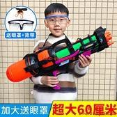 大號兒童呲水噴水槍玩具寶寶潑水節神器成人男孩背包小滋打水仗搶【齊心88】
