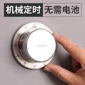 廚房定時器烹飪烘焙計時器鬧鐘倒計時防水記時器機械提醒器日本歐歐流行館