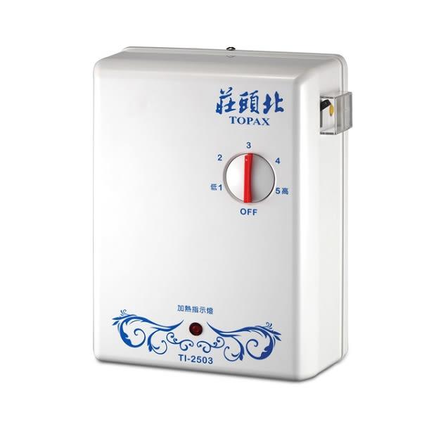 《修易生活館》 莊頭北 T1-2503 分段式電能熱水器  (基本安裝費800元安裝人員收取)