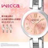 New Wicca 時尚氣質女性腕錶 24mm/Wicca/星辰表/BG3-937-91 現貨+排單!