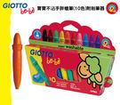 里和家居 l 義大利Giotto Bebe寶寶塗鴉樂 寶寶不沾手胖蠟筆(10色)附削筆器 玩具