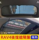 TOYOTA豐田【RAV4後擋遮陽簾】2...