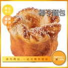 INPHIC-椰子麵包模型 椰子奶酥麵包  椰蓉麵包 椰子吐司-IMFQ002104B