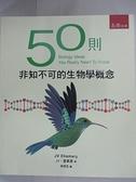 【書寶二手書T8/社會_KCP】50則非知不可的生物學概念_JV‧查莫里,  李明芝