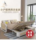 沙髮床兩用小戶型客廳單雙人1.5米多功能實木簡約折疊沙髮床兩用  【全館免運】