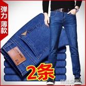 夏季薄款褲子男士彈力牛仔褲男直筒寬鬆大碼休閒長褲男褲潮流百搭