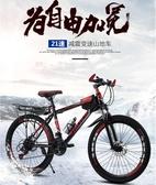 自行車-26寸山地自行車成人22寸21速雙碟剎24減震變速20男女學生山地單車 完美YXS