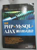 【書寶二手書T6/網路_WFE】最新PHP+MySQL+Ajax 網頁程式設計_施威銘研究室