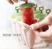 硅膠冰棒模具 創意冰淇淋自制冰棍套裝冰糕雪糕模具家用【無趣工社】