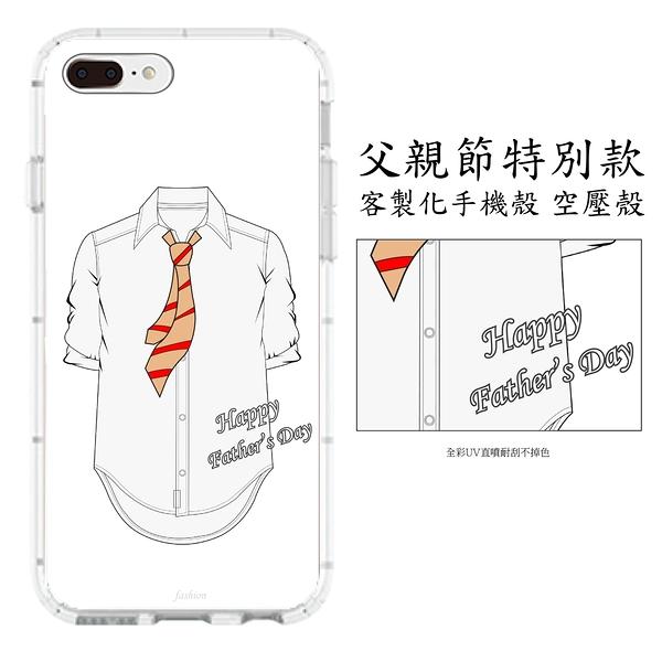 客製化手機殼 iPhone 7 / 8 / iPhone X 父親節特別款 彩繪空壓殼 防摔軟殼 SUGAR 華碩 各型號皆可製作