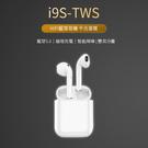 磁吸藍芽耳機  I9S高清音質磁吸式藍牙...