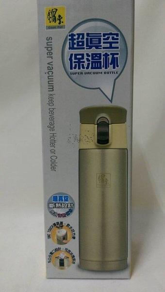 《鍋寶》超真空保溫瓶450 c.c- (SVC-0450C)保溫杯 保溫瓶 保冰杯 隨身杯 隨行杯【八八八】e網購