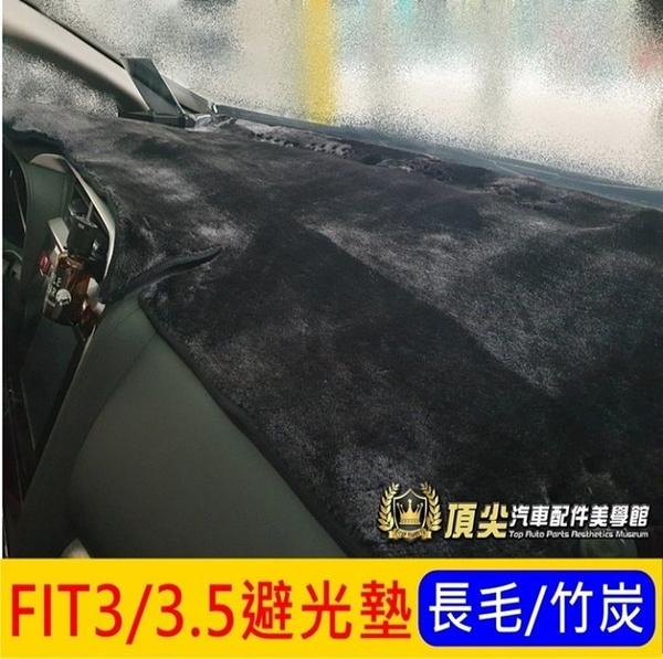 HONDA本田【FIT3儀錶板避光墊】2015-2020年FIT3 3.5代 台製 長毛 竹炭前擋墊
