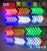 24V貨車led箭頭轉向邊燈爆閃霧燈照明輪胎邊燈七彩流動尾燈警示燈LXY3375【甜心小妮童裝】