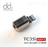 DDHIFI Apple Lightning轉3.5mm 轉接頭 蘋果耳機轉接頭 支援通話 TC35i 適用 iPhone 11 Xr Xs MAX 8 7
